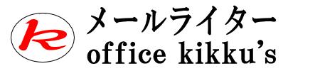 ランディングページ依頼等の価格表 | 脱サラコピーライターoffice kikku's