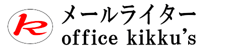 パスワードのリセット | 脱サラコピーライターoffice kikku's